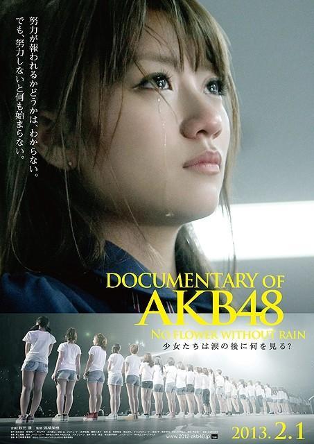 「AKB48」新作映画で史上初7パターンの特報映像&キービジュアルも解禁