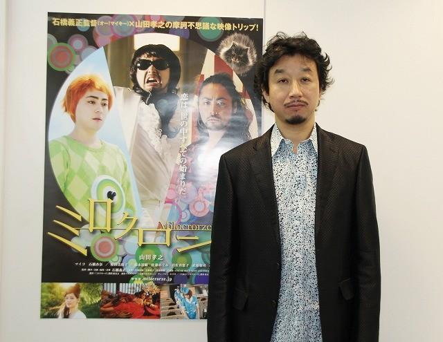 「ミロクローゼ」石橋監督が提言する映画づくりにおける「意識の問題」