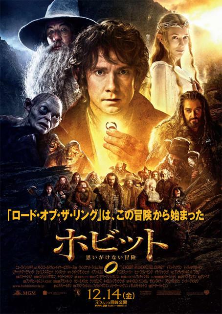 世界で唯一!P・ジャクソン監督監修「ホビット」日本オリジナルポスター完成!