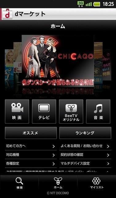「dマーケット VIDEOストア powered by BeeTV」 スマホ画面イメージ