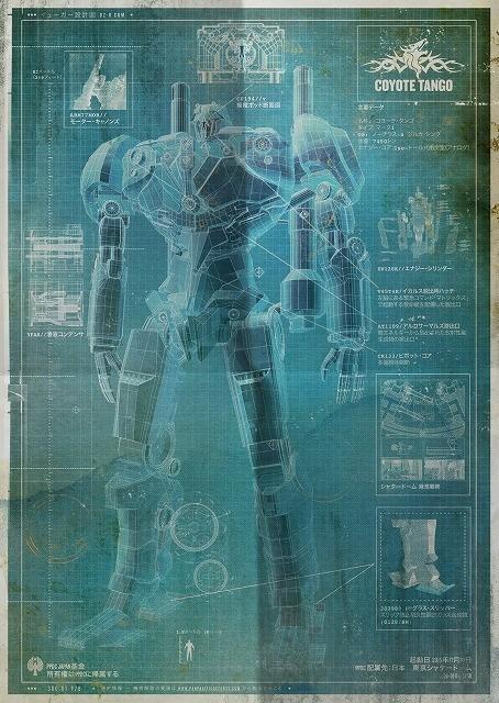 全長82メートルのガンキャノン!? 「パシフィック・リム」巨大ロボットの極秘情報か