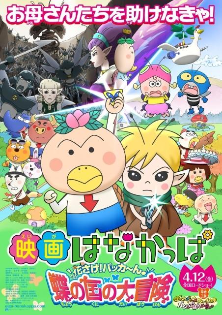 NHKの人気アニメ「はなかっぱ」が2本立てで映画化決定!