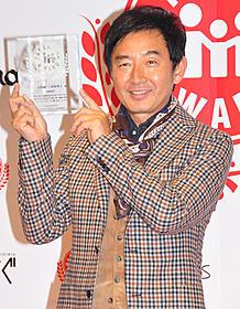 ペアレンティングアワードを受賞した石田純一