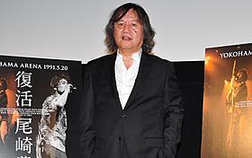 プロデューサー・須藤晃氏「復活 尾崎豊 YOKOHAMA ARENA 1991.5.20」