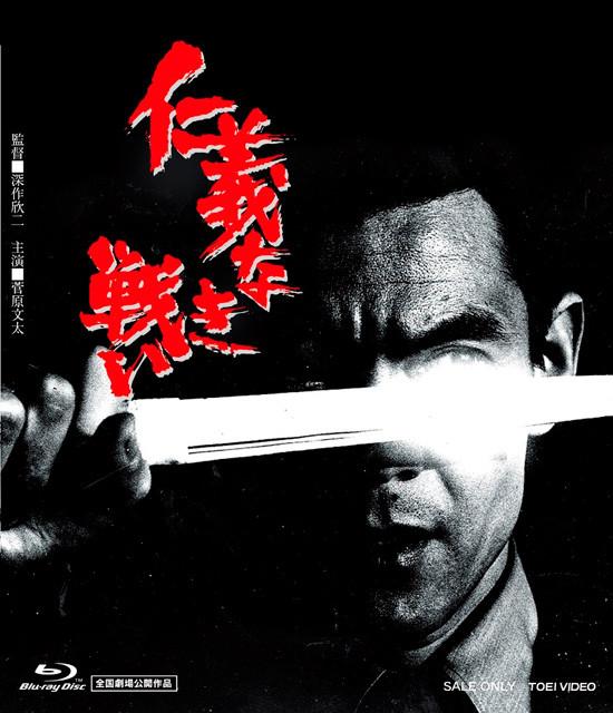 「仁義なき戦い」豪華ブルーレイBOX発売 13年に記念上映祭も