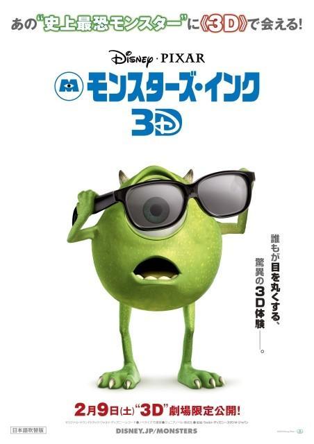 「モンスターズ・インク」が3Dに!来年2月公開決定&予告公開