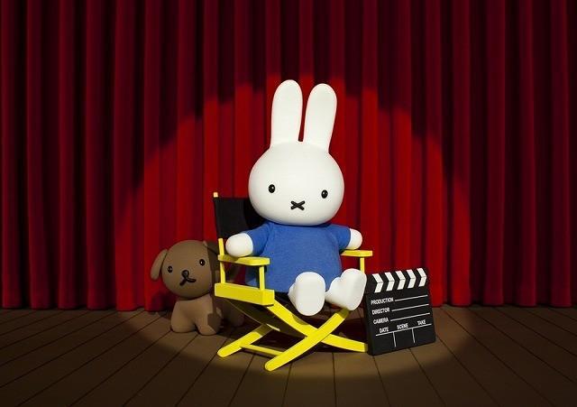 ミッフィー映画化決定 原作出版から57年目で初めて