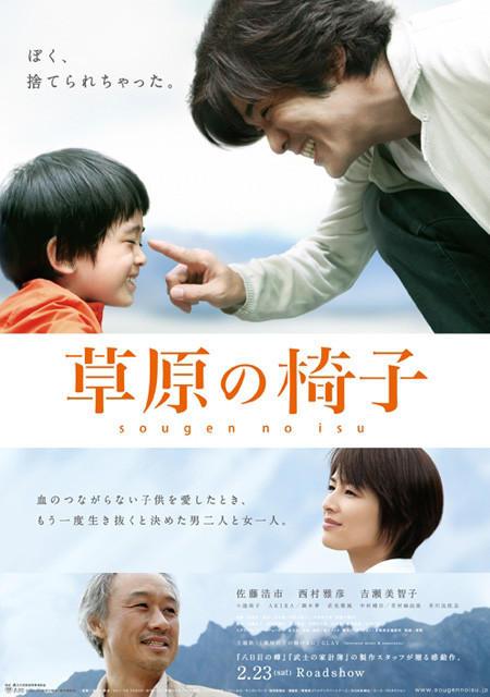 佐藤浩市主演「草原の椅子」心温まるポスタービジュアル完成