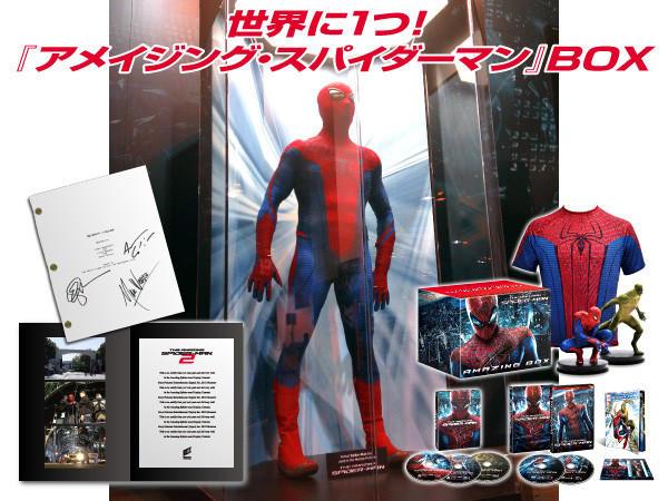 「アメイジング・スパイダーマン」の超プレミアムBOXが140万円で落札!