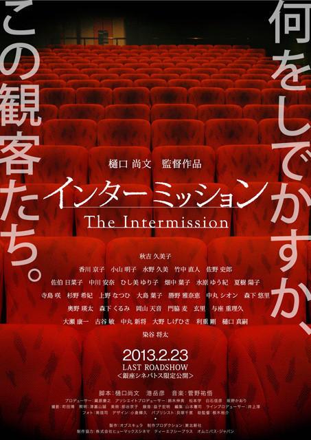 銀座シネパトス最終上映作品「インターミッション」予告編完成