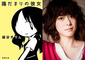 「陽だまりの彼女」原作の書影と3年ぶりに映画出演する上野樹里「陽だまりの彼女」