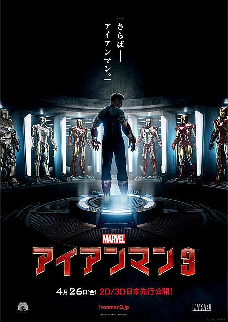 「アベンジャーズ」に続くシリーズ最新作「アイアンマン3」ポスター公開