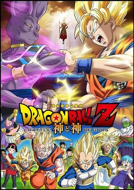 敵の姿が明らかに!! 「DRAGON BALL Z 神と神」ポスター公開