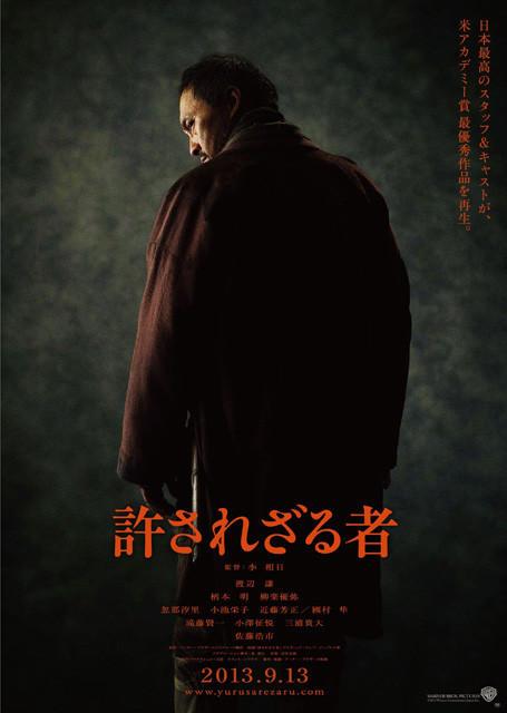 渡辺謙、フィルムを通して監督と語り合った「許されざる者」クランクアップ!