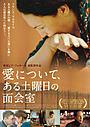 西川美和監督、山本容子氏らをうならせた28歳の仏女性監督デビュー作が公開