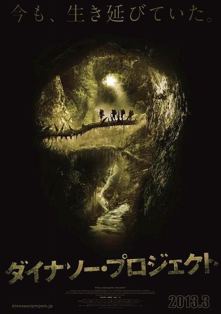 ファウンド・フッテージスタイルの恐竜アドベンチャー「ダイナソー・プロジェクト」ポスター画像公開