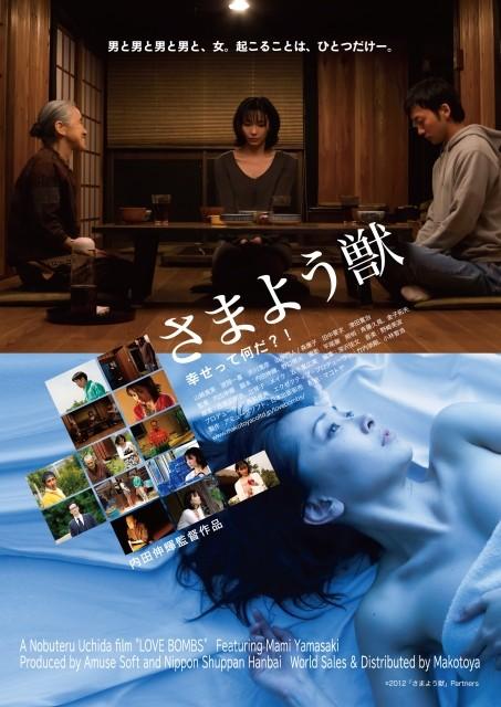 内田伸輝監督の商業デビュー作「さまよう獣」予告で恋にもがく男女