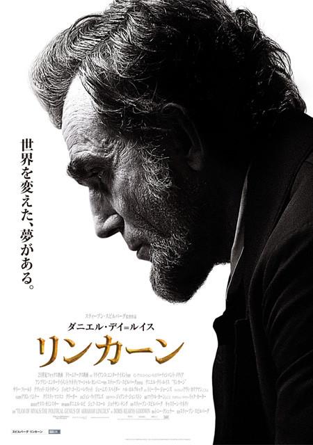 ゴールデングローブ賞ノミネート発表 「リンカーン」が最多7部門ノミネート