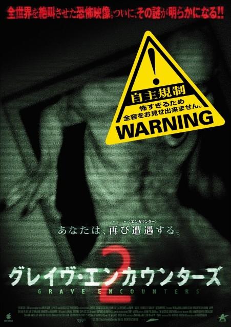 「グレイヴ・エンカウンターズ」続編公開!予告で再来する異形の恐怖