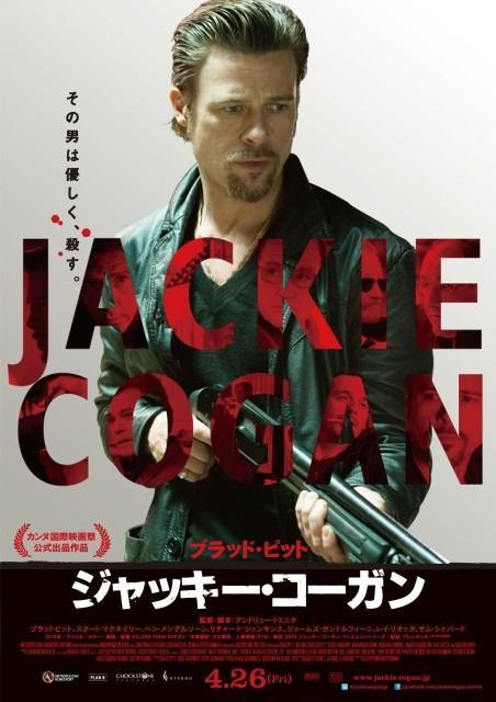 ブラピがオールバック&ヒゲできめた「ジャッキー・コーガン」ポスター公開