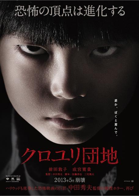 中田秀夫監督最新作「クロユリ団地」ロッテルダムでお披露目!