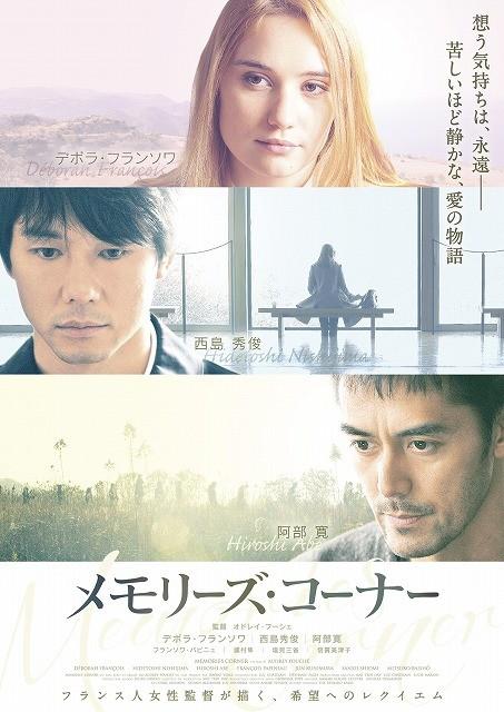 西島秀俊×阿部寛がフランス映画「メモリーズ・コーナー」で共演!