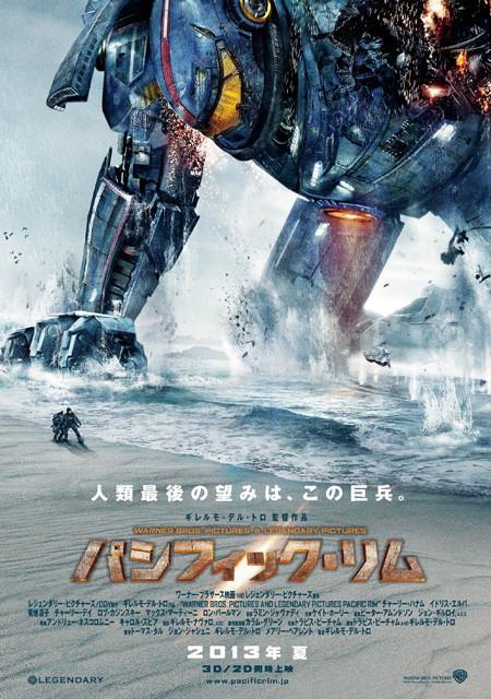 人型巨大兵器イェーガーがベールを脱ぐ!「パシフィック・リム」ポスター公開