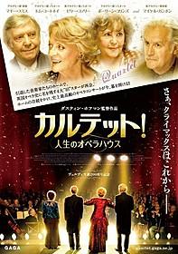 「カルテット! 人生のオペラハウス」ポスター画像「カルテット!人生のオペラハウス」