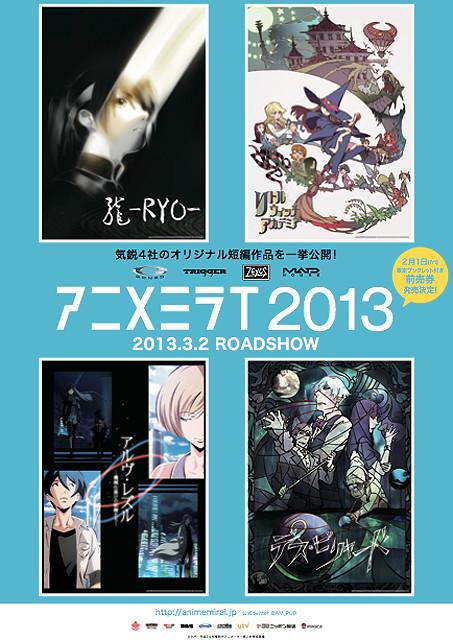 日本アニメ界の未来を担うアニメーターを育成 「アニメミライ2013」公開