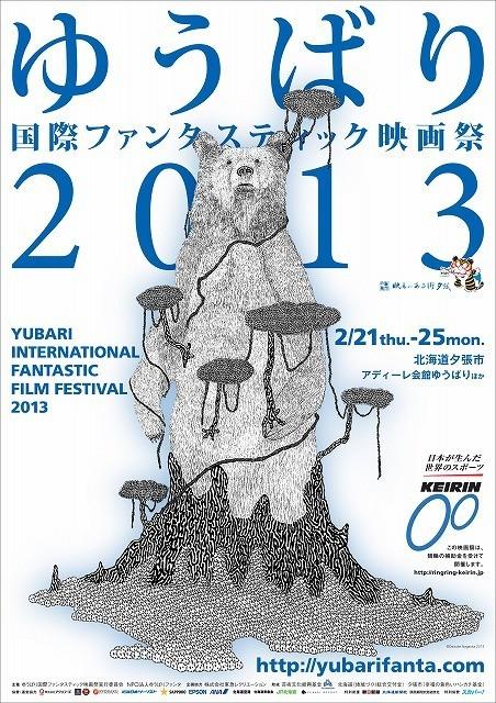 23回目迎える「ゆうばり国際ファンタスティック映画祭2013」が開催決定!