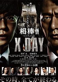 このポスターに妙な違和感を覚えませんか?「相棒シリーズ X DAY」