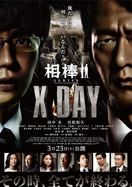 「相棒シリーズ X DAY」本ポスターに秘められた謎