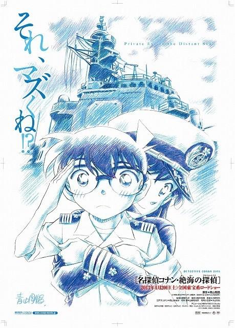 名探偵コナン新作「絶海の探偵」は海上自衛隊が完全協力