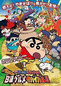 最新作のテーマはB級グルメ!「映画クレヨンしんちゃん バカうまっ!B級グルメサバイバル!!」