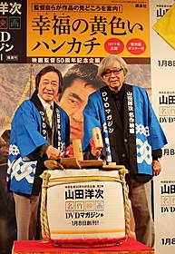 武田鉄矢と鏡開きを行った山田洋次監督「幸福の黄色いハンカチ」