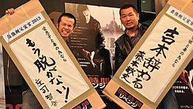 家族愛をアピールした庄司智春と藤本敏史「96時間」
