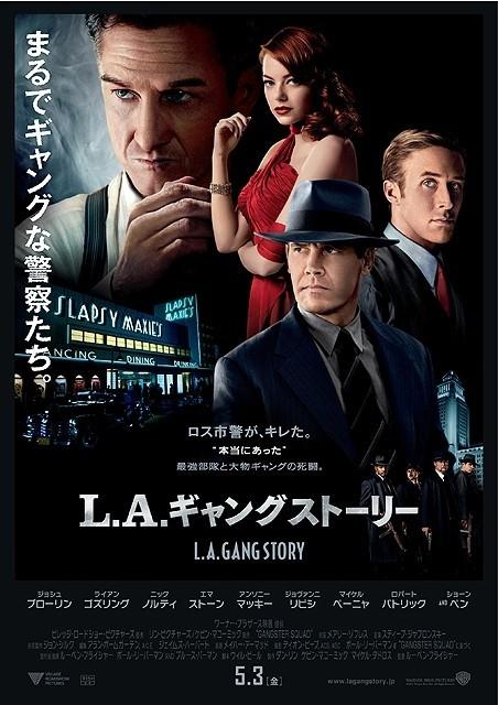 ギャングと警察の実在した抗争を描く「L.A.ギャング ストーリー」ポスター公開