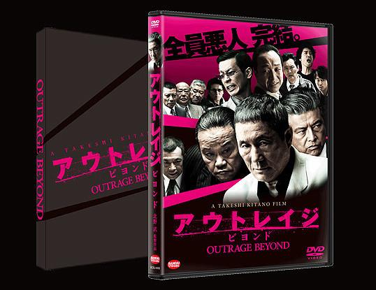 北野武監督、初の続編作「アウトレイジ ビヨンド」DVD&ブルーレイ発売決定