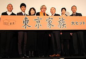 全国317スクリーンで封切られた「東京家族」「東京家族」