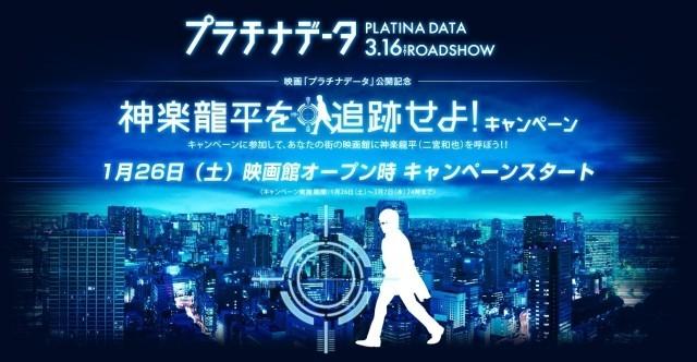 「プラチナデータ」キャンペーン開始!二宮和也を追跡して劇場に呼ぼう