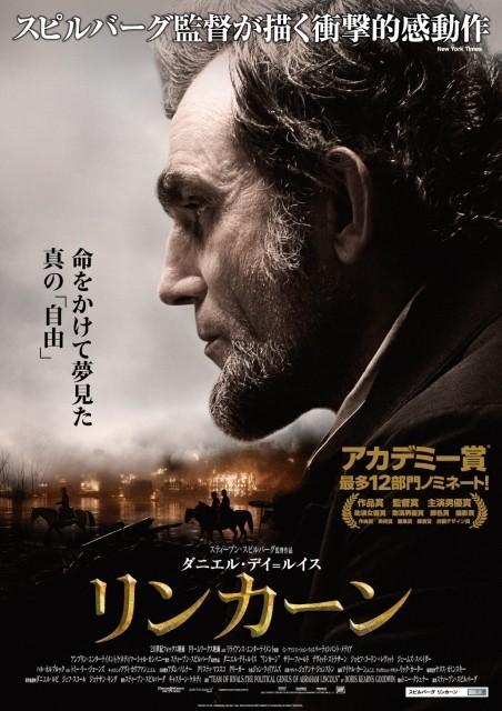 第85回アカデミー賞最多ノミネートの「リンカーン」本予告&ポスター公開