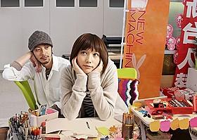 注目女優・本田翼の主演で人気コミックがドラマ化「FASHION STORY Model」