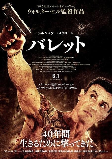 スタローン×ウォルター・ヒル監督初タッグ作「バレット」6月公開決定!