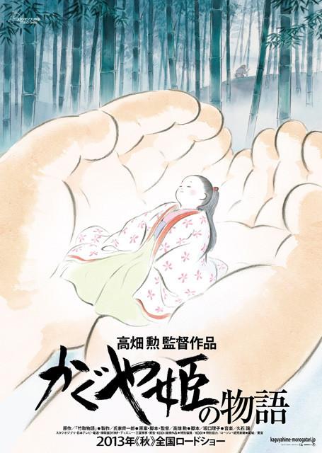 高畑勲監督「かぐや姫の物語」公開が秋に延期!