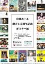 岩波ホール創立初の試み 名作がずらりと並ぶ45周年記念ポスター展を開催