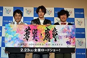 スーツ姿で登場した小西遼生(中央)「牙狼 GARO 蒼哭ノ魔竜」