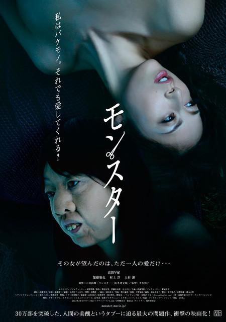 高岡早紀主演の問題作「モンスター」ポスターが完成!