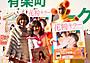 野々村真夫妻の長女・香音が歌手デビュー「ママみたいなアイドルになりたい」