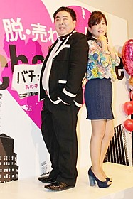 ともに41歳独身の塚地武雅と大久保佳代子「バチェロレッテ あの子が結婚するなんて!」