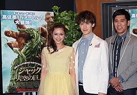 日本語吹替え版アフレコを務めた平愛梨、ウエンツ瑛士、ゴリ「ジャックと天空の巨人」